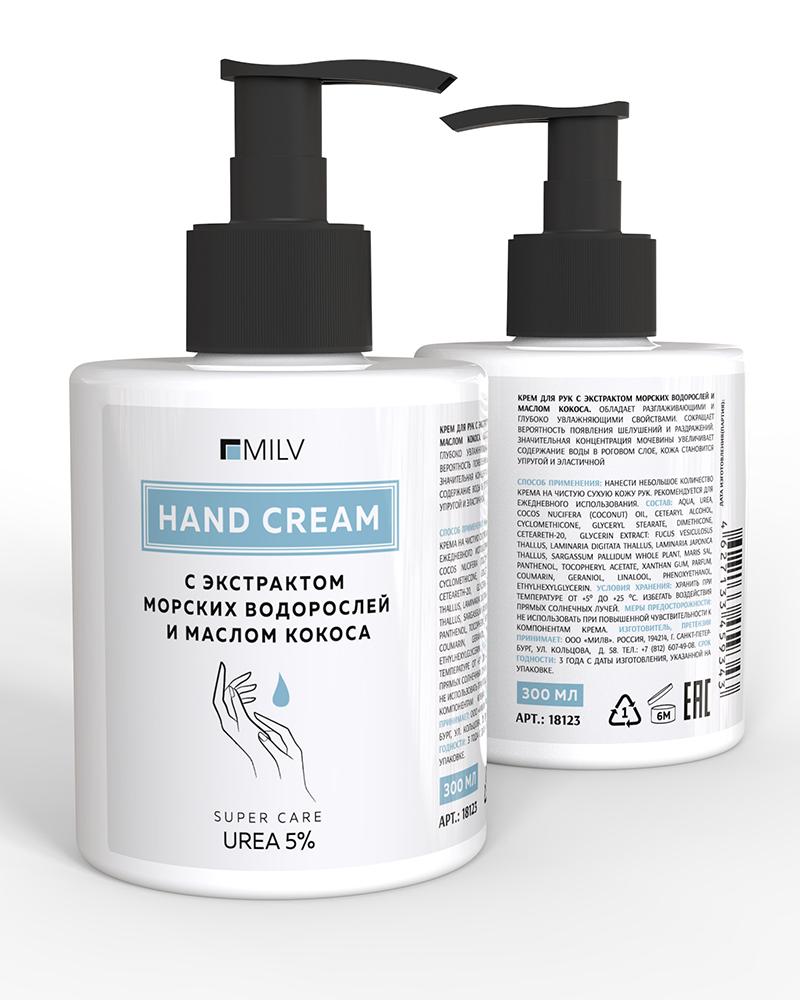 MILV. Крем для рук с экстрактом морских водорослей и маслом кокоса. 300 мл.
